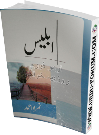 Iblees is a very well written complex script novel which depicts normal emotions and behaviour of human like love hate greed power and fear, writen by Nimra Ahmad , Nimra Ahmad is a very famous and popular specialy among female readers