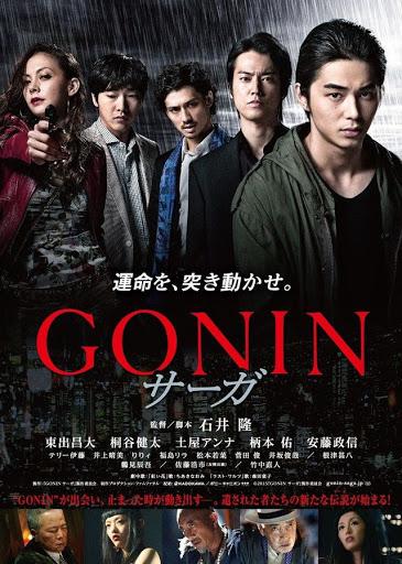 Gonin Saga – GONIN サーガ (2015)