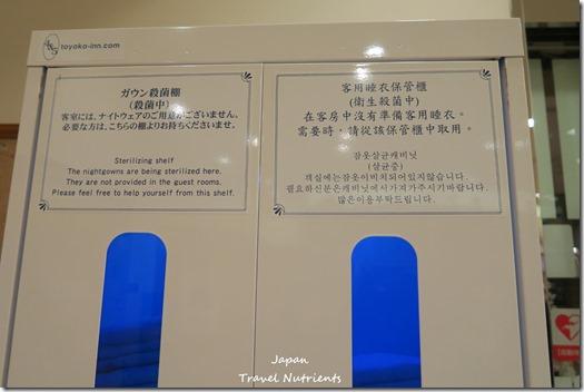 秋田 秋田車站東橫inn (26)