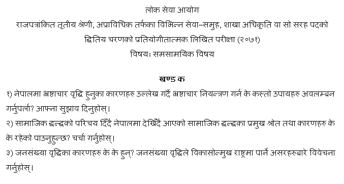 Lok Sewa Aayog - Section Officer - Contemporary Issue - Exam Question 2071