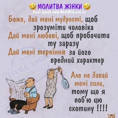 анекдоти та приколи українською