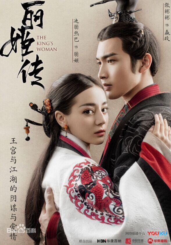 Lệ Cơ Truyện - The King's Woman (2017)