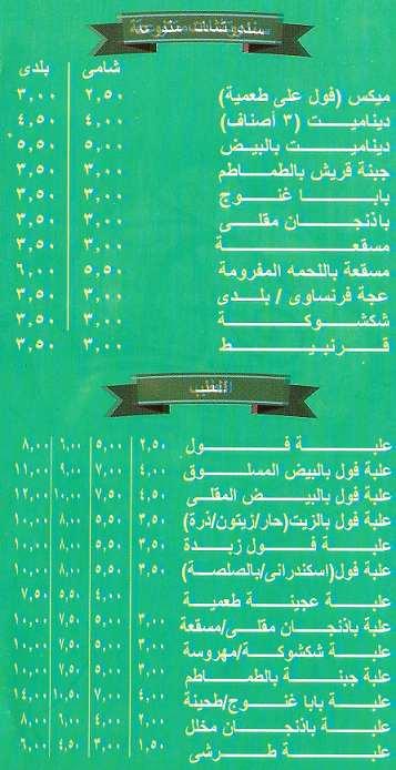 منيو مطعم علاء 3