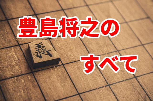豊島将之の成績や彼女について。名人挑戦の可能性や藤井聡太との対戦についても紹介。