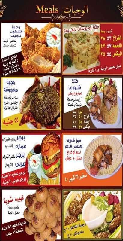 اسعار مطعم ابو يوسف السوري