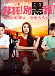 Love Online China Drama