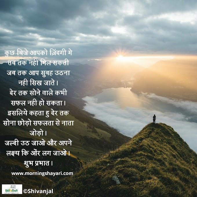 [गुड मॉर्निंग शायरी] हिंदी में मजेदार [ Good Morning Shayari ] in Hindi funny
