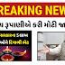 Vijay Rupani made A Big Announcement & Gujarat Government 5 Lakh Employees Diwali Gifts