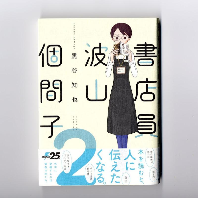 『書店員 波山個間子』2巻発売です