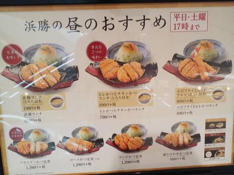 メニュー2 とんかつ浜勝カラフルタウン岐阜店