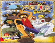 فيلم One Piece: Adventure on Nejimaki Island