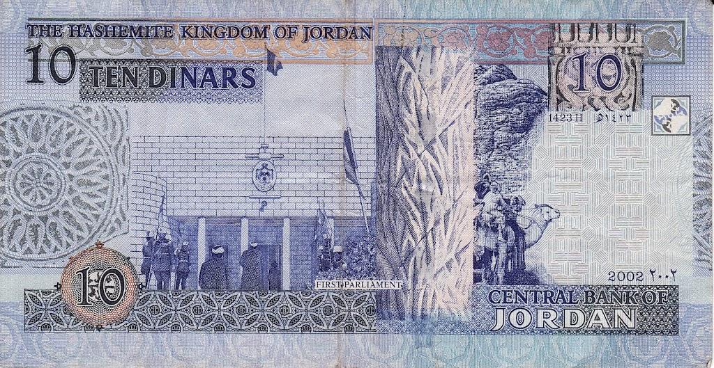 10 Dinares de Jordania IMG_0010