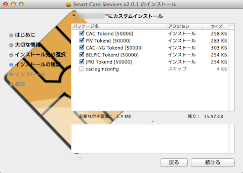 Smart Card Services のカスタマイズ画面