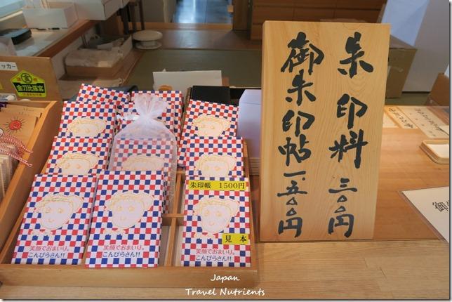 四國香川 高松 金刀比羅宮 (121)