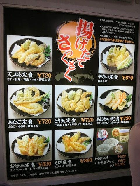 天ぷら定食の写真付きメニュー