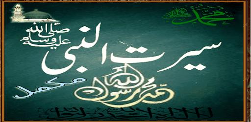 Seerat Un Nabi By Shibli Nomani Pdf
