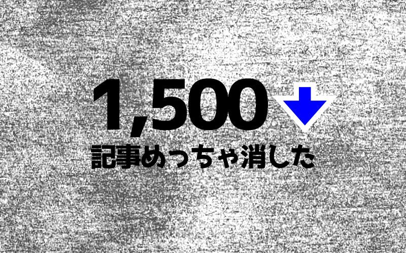 Kijisuu1500guraikeshimasia