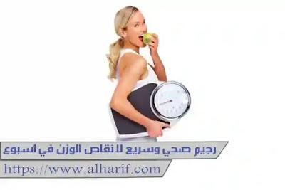 رجيم صحي وسريع لانقاص الوزن في اسبوع