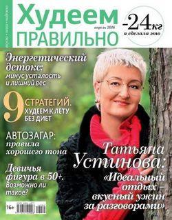 Читать онлайн журнал<br>Худеем правильно (№4 Апрель 2016)<br>или скачать журнал бесплатно