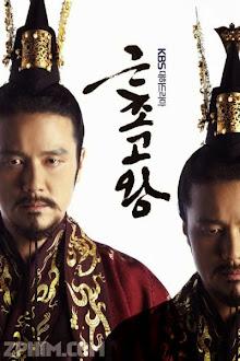 Đại Đế Chiến Quốc - The King of Legend (2011) Poster