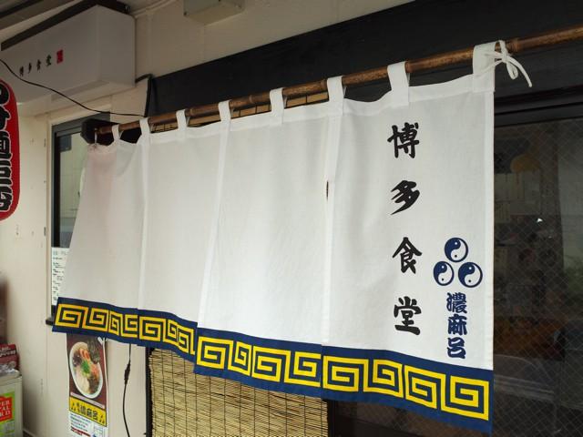 博多食堂、濃麻呂と書かれた店頭の白いノレン