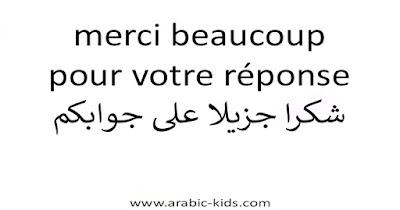 أشهر كلام ومفردات  بالفرنسية مكتوبة على الصور رائعة