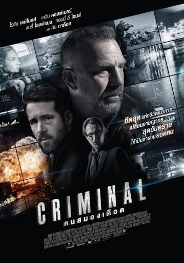 Criminal (2016) คนสมองเดือด