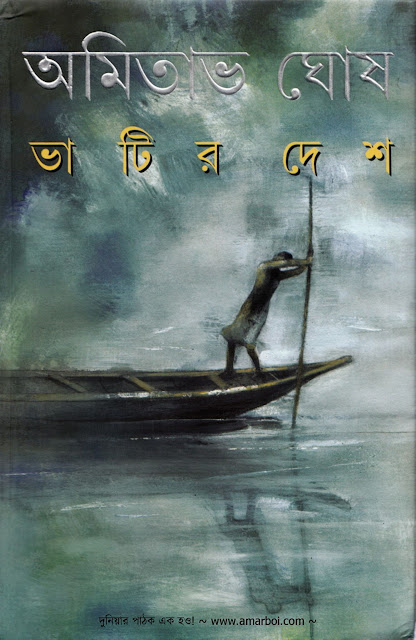 Bhatir Desh - Amitav Ghosh (Translated from The Hungry Tide by Amitav Ghosh)