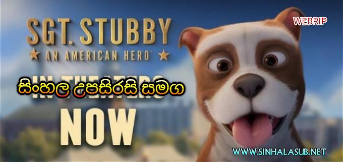 Sgt. Stubby An American Hero (2018) Sinhala Subtitles   සිංහල උපසිරසි සමග   තවත් විරුවෙක්, තවත් සත්ය කතාවක්
