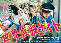 gmn_sekaiseifuku_omote_s.jpg