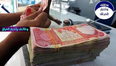 المالية النيابية تعلن خبر هام حول تخفيض رواتب الموظفين 30%