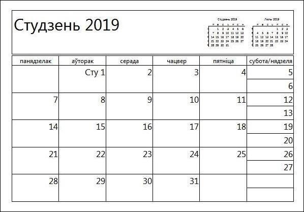 белорусь календарь 2019