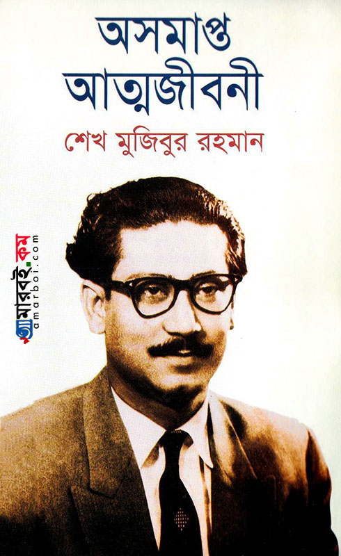 অসমাপ্ত আত্মজীবনী - শেখ মুজিবুর রহমান