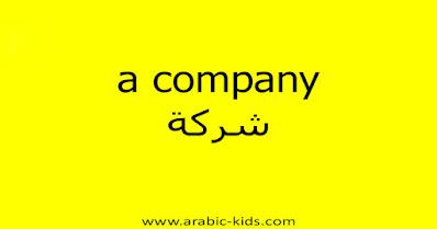 a company شركة