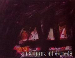 राकेश कुमार की कलाकृति