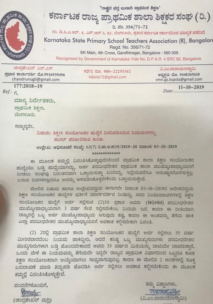 Karnataka State Elementary School Teachers Association requests to reconsider the rules for the post of Education Coordinator