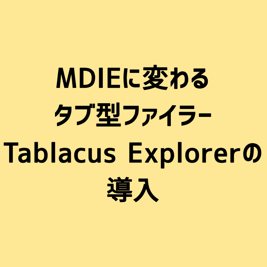 TablacusExplorer