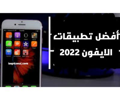 أفضل تطبيقات الايفون لعام 2022 على الإطلاق