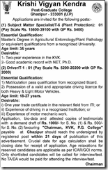 KVK Advertisement 2017 www.indgovtjobs.in