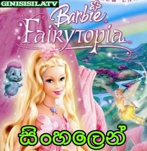 Sinhala Dubbed - Barbie Fairy Topia