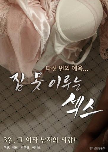 [เกาหลี18+] Sleepless Sex (2016) [Soundtrack ไม่มีบรรยาย]