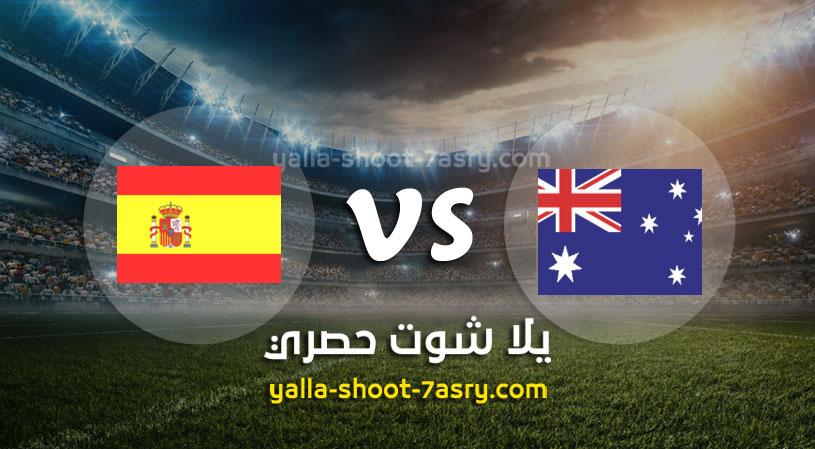 مباراة أستراليا واسبانيا