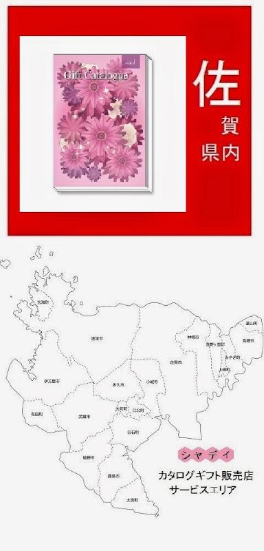 佐賀県内のシャディカタログギフト販売店情報・記事概要の画像