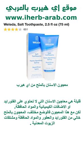 معجون الاسنان بالملح من اي هيرب Weleda, Salt Toothpaste, 2.5 fl oz (75 ml)