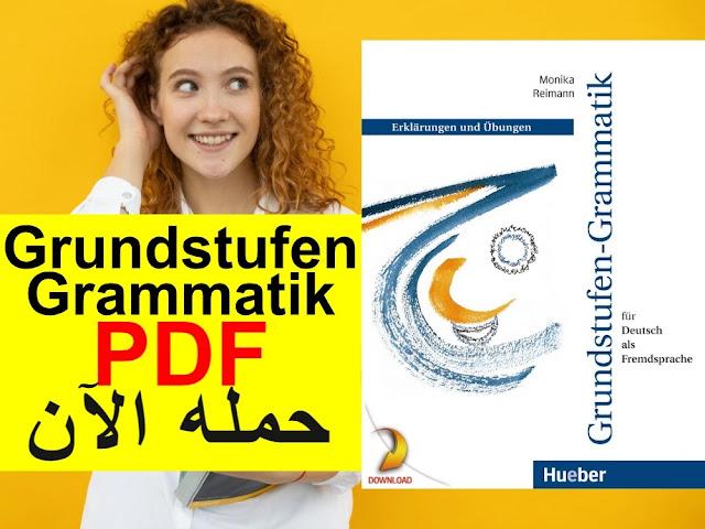 كتاب تعلم قواعد اللغة الالمانية · Grundstufen Grammatik بصيغة PDF + التدريبات + الحلول · لتعلم قواعد اللغة الالمانية كاملة من A1 إلى B1