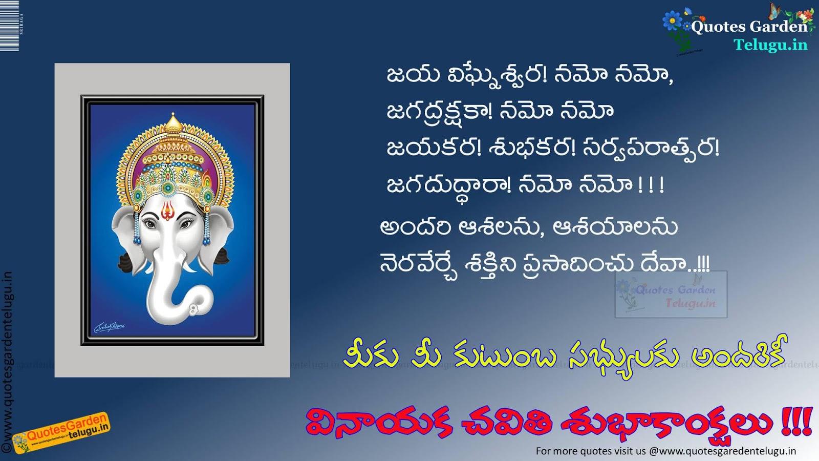 Ganesha Chaturthi Telugu Quotes Quotes Garden Telugu