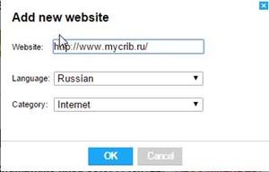 добавить сайт