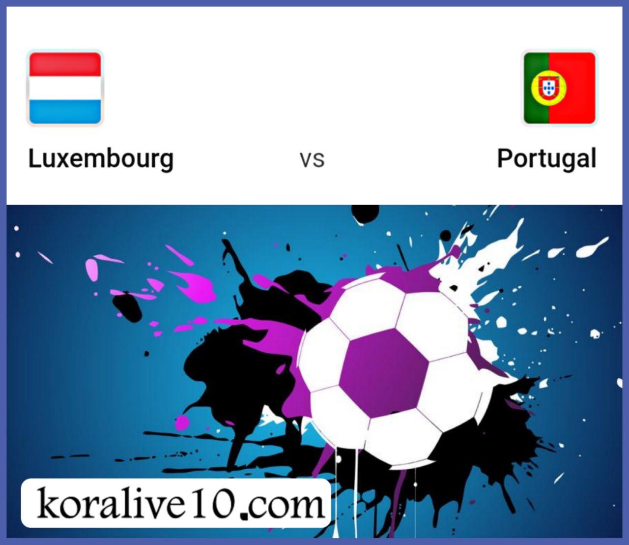 موعد مباراة لوكسمبورج والبرتغال في التصفيات المؤهلة ليورو 2020