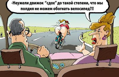 велосипедные приколы