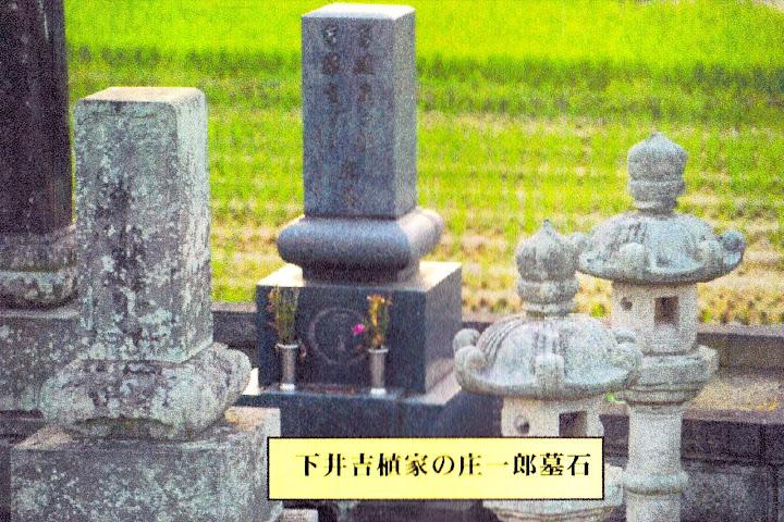 下井吉植家の庄一郎墓石